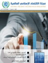 مجلة الاقتصاد الاسلامي العالمية : العدد 10