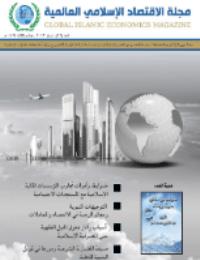 مجلة الاقتصاد الاسلامي العالمية : العدد 11