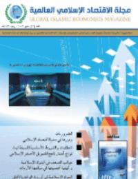 مجلة الاقتصاد الاسلامي العالمية : العدد 12