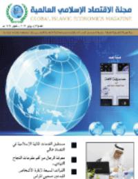 مجلة الاقتصاد الاسلامي العالمية : العدد 13