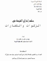 حكم إخراج القيمة في الزكوات والكفارات