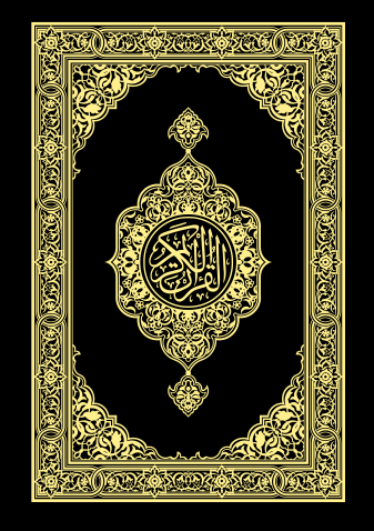 Translation of the Meaning of the Quran in N&#8217:Ko