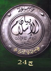 موسوعة بيان الإسلام : شبهات حول أخلاق النبي صلى الله عليه وسلم : ج 24