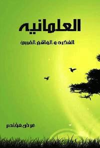 العلمانية : الفكرة والواقع الغربي