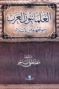 العلمانيون العرب وموقفهم من الإسلام