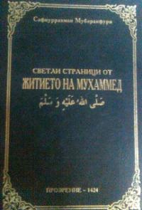 Светли страници от житието на Мухаммед (с.а.с)