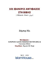 101 ΦΑΝΕΡΕΣ ΑΝΤΙΦΑΣΕΙΣ ΣΤΗ ΒΙΒΛΟ