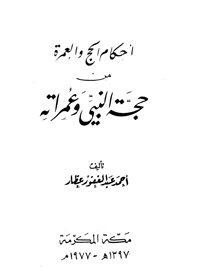 أحكام الحج والعمرة من حجة النبي وعمراته