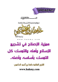 همزية الإصلاح في تشجيع الإسلام وأهله والتمسك كل التمسك بأساسه وأصله