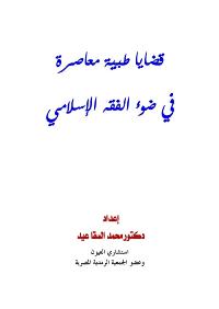 قضايا طبية معاصرة في ضوء الفقه الإسلامي