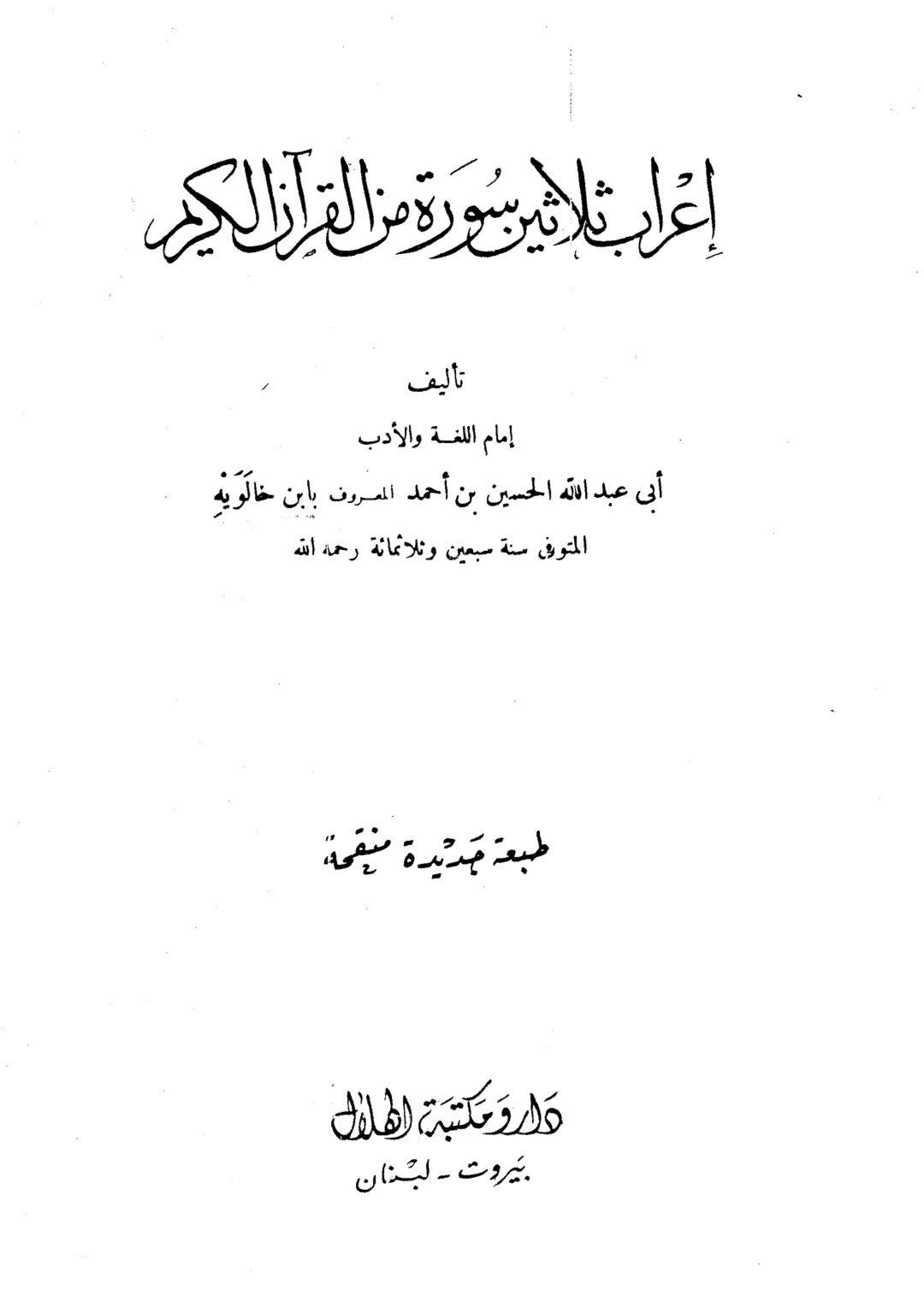 اعراب ثلاثين سورة من القرآن الكريم