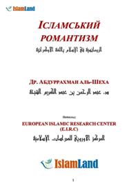Ісламський романтизм