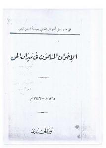 تحميل كتاب الإخوان المسلمون في ميزان الحق pdf
