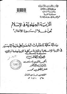 التربية الجهادية في الإسلام من خلال سورة الأنفال