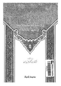 كتاب اصول الدعوة لعبد الكريم زيدان pdf