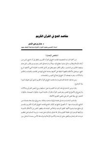 مقاصد الحج في القرآن الكريم