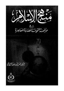 منهج الإسلام في مواجهة التحديات الحضارية المعاصرة