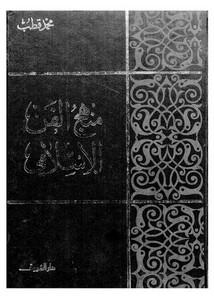 منهج الفن الإسلامي لسيد قطب
