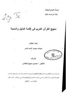 منهج القرآن في إقامة الدليل والحجة