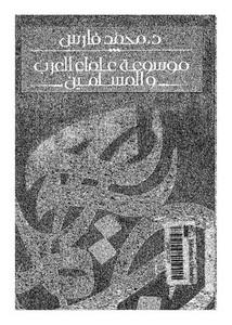 موسوعة علماء العرب والمسلمين-محمد فارس