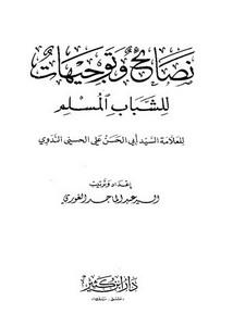 نصائح وتوجيهات للشباب المسلم – أبو الحسن علي الحسني الندوي