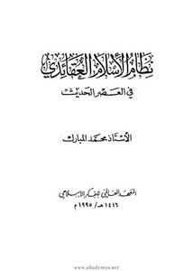 نظام الإسلام العقائدي في العصر الحديث