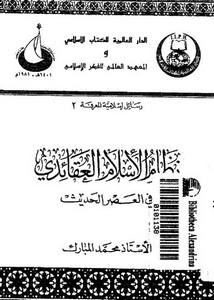 نظام الإسلام العقائدي في العصر الحديث-محمد المبارك