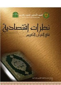 نظرات اقتصادية في القرآن الكريم