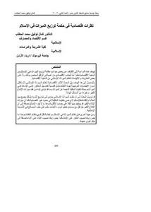 نظرات اقتصادية في حكمة توزيع الميراث في الإسلام
