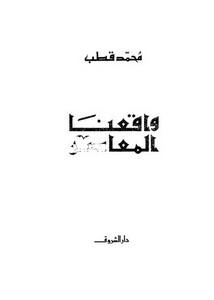 واقعنا المعاصر – محمد قطب – دار الشروق