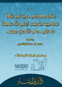 100 فائدة مهمة في حديث لحبر الأمة قصة مبيت ابن عباس عند النبي صلى الله عليه وسلم