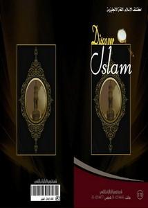 اكتشف الإسلام – اللغة الإنجليزية