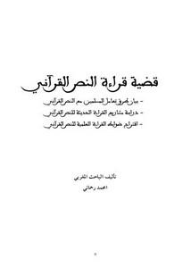 قضية قراءة النص القرآني