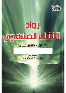 روّاد الشك المنهجي للدكتور حسين صبري