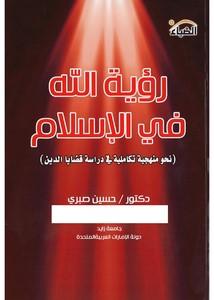 رؤية الله في الإسلام للدكتور حسين صبري