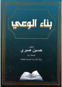 بناء الوعي؛ قراءة نقدية تحليلية في تاريخ الفكر بين المسلمين للدكتور حسين صبري