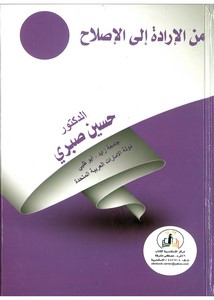 من الإرادة إلى الإصلاح؛ نظام الوقف نموذجًا للدكتور حسين صبري