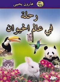 رحلة في عالم الحيوان