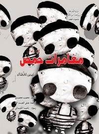 مغامرات حمص