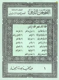 أبو بكر خليفة الرسول