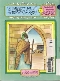 أبو طالب كفيل الرسول