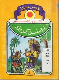 أشهر القصص روبنسن كروزو