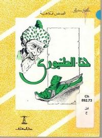 حذاء الطنبوري