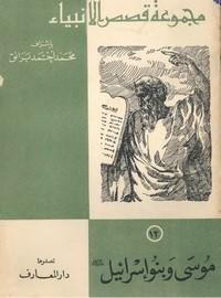مجموعة قصص الأنبياء.. موسى وبنو إسرائيل
