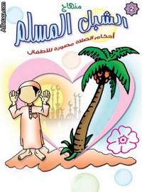 منهاج الشبل المسلم أحكام الصلاة
