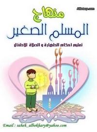 منهاج المسلم الصغير تعليم أحكام الطهارة والصلاة