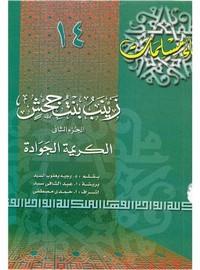 زينب بنت جحش