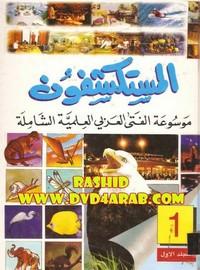 المستكشفون موسوعة الفتى العربي العلمية الشاملة