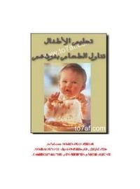 تعليم الأطفال تناول الطعام بمفردهم