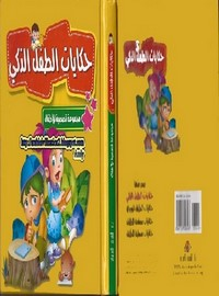 حكايات الطفل الذكي